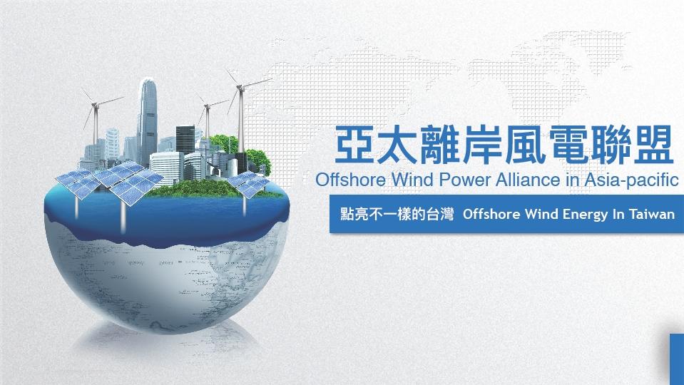 亞太離岸風電聯盟-最新消息